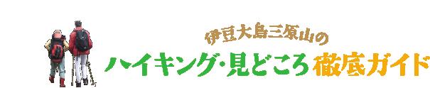 伊豆大島の見どころ・三原山ハイキングのお役立ちガイド