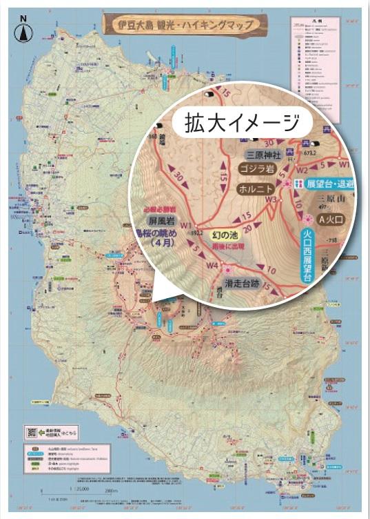 伊豆大島三原山の本格ハイキング地図25000分の1